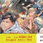 BOOK☆WALKER推出國人漫畫主題書展!同步舉辦限時優惠全館66折!
