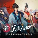 《新笑傲江湖M》雙平台預先註冊正式展開 「法鬥皮古」遊戲貼圖大方送