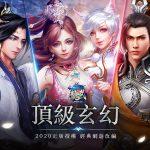 《龍武 MOBILE諾言》宣佈將於2月18日上線 釋出國語版主題曲