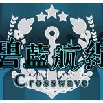 進擊海戰角色扮演遊戲《碧藍航線 Crosswave》繁體中文版 本日正式上市