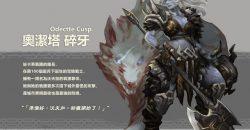 絲卡蒂戰團團長─奧潔塔‧碎牙(Odectte Cusp)
