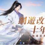 《龍武 MOBILE諾言》宣佈2月18日正式上市 雙平台預註冊搶先開放