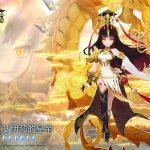 網石《七騎士》迎來「琳」神話覺醒 暢玩全新神話覺醒的英雄琳