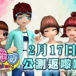 香港《勁舞團Online》返嚟喇! 2月17日正式公測!