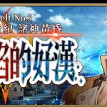 《Fate/Grand Order》繁中版迎來全新主線劇情「Lostbelt No.2無間冰焰世紀-諸神黃昏:不滅火焰的好漢」,2/10正式實裝!