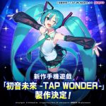 Ateam Inc. 大家一起製作的初音未來智慧型手機遊戲 「初音未來 ‐TAP WONDER-」 製作決定!