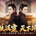 三國戰略手遊『新三國 漢室復興』核心亮點大公開