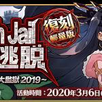 《Fate/Grand Order》繁中版期間開放「復刻:Death Jail・夏日逃脫~罪與絕望的梅芙大監獄2019~ 輕量版」,3/6逃脫.啟動!