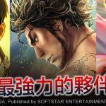 《人中之龍Online》雙平台正式上線 公開遊戲核心「連合」資訊 祭出超佛上市紀念活動