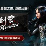 網石全新MMORPG手遊《劍靈:革命》  形象宣傳網站曝光 遊戲即將推出,並在3月24日展開事前預約!