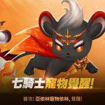 網石《七騎士》迎來首次寵物覺醒更新