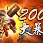 《少年猛將傳》30萬玩家火爆預約 亞洲影帝「鄭人碩」擔任遊戲代言人重返年少輕狂 與玩家們一同「成長」