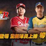 《棒球殿堂》年度改版  傳奇殿堂新登場 2020球季線上開打!