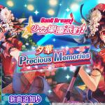 全日本都在瘋《BanG Dream! 少女樂團派對》少女系音樂手遊 全新「夕華 Precious Memories」轉蛋登場! ★4「青葉摩卡」、「美竹蘭」出現! 期間限定LIVE試煉「各自的道路,相繫的茜空」開跑! 新曲「Sasanqua」追加!