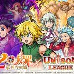 新感覺即時戰鬥RPG『UNISON LEAGUE』 與新系列人氣動畫「七大罪 眾神的逆鱗」的合作活動召開! 帶有語音的「梅里奧達斯」、「伊麗莎白」等人氣角色將強勢登場!