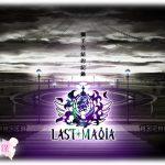 《魔法紀錄 魔法少女小圓☆外傳》LAST MAGIA最終章主線活動隆重開啟!