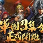 三國戰略手遊『新三國 漢室復興』軍團召集活動倒數一週!