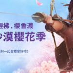 《黑色沙漠》一年一度、櫻花祭慶典! 一起漫步夢幻櫻花林!