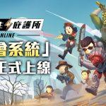 探險經營手遊《異塵餘生:庇護所Online》首次版本更新,同步上線「公會系統」、「發光海冒險」以及「新英雄角色」等遊戲內容
