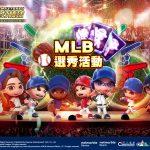 《全民打棒球REMASTERED》新增MLB紫卡與CPBL特殊姿勢 Rakuten Girls Yuri登上遊戲大廳 嗨嗨我是Josh主播配音上線!