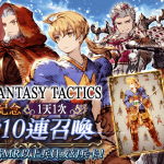 《WOTV FFBE》x《FINAL FANTASY TACTICS》 聯動活動正式開跑!