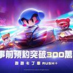 NEXON 《跑跑卡丁車RUSH+》 事前預約活動達成300萬人佳績