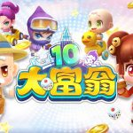 《大富翁10》iOS版上線 限時85折優惠 隨時隨地都能回味童年經典