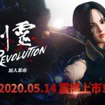 網石武俠動作MMORPG手遊《劍靈:革命》 5月14日正式推出
