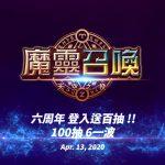 6一波!《魔靈召喚》6周年釋出最新預告 4月13日起登入送百抽!