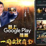《三國群英傳-霸王之業》登上Google Play商店推薦!  代言人「任達華」廣告拍攝花絮同步公開!