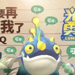 《光明勇士》雙平台下載成績優異  官方推出「傻爆眼感謝祭」!