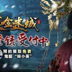 尋龍小隊集結!古墓探險RPG手機遊戲《摸金迷城》事前登錄開啟!!