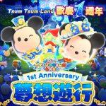 《Disney Tsum Tsum Land》週年夢想遊行熱鬧登場!快來拿期間限定一週年米奇、米妮