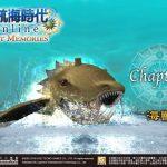 《大航海時代 Online》全新巨形幻獸「海獸」霸氣登場!