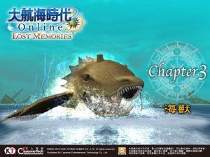 ★《大航海時代 Online》今(21)日重磅推出「全新幻獸-海獸」