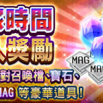 "『D×2 真‧女神轉生 Liberation』 ""黃金居家時間 活動""於本日4月23日(週四)開始!"