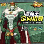 「大海的主宰 深海王」霸氣降臨《一拳超人:最強之男》繁中版!
