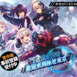 日本DMM GAMES人氣手遊 策略RPG《凍京NECRO自殺任務》事前登錄受付中!