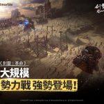 網石MMORPG手遊《劍靈:革命》首次更新  即時大型開放式原野勢力戰登場