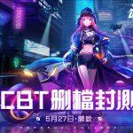 報告班長!Live2D 美少女放置 RPG《魂器學院》Android 刪檔封測限時開啟 重點城市搶先導覽