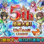 新感覺即時戰鬥RPG『UNISON LEAGUE』 歡慶5週年!  豪華心願抽卡及每日免費10連抽卡等精彩活動登場!