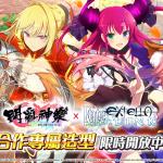 《忍者大師 閃亂神樂NEW LINK》×《Fate/EXTELLA LINK》合作活動開放!