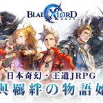 日本奇幻王道JRPG《BLADE XLORD 眾劍之王》台港澳代理權確定 事前登錄同步華麗展開!