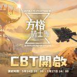 格戰策略RPG《方格騎士團》CBT刪檔封測開啟 天選之人94ni