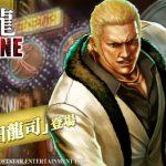 《人中之龍Online》人氣角色「鄉田龍司」登場 龍只要一匹就夠了