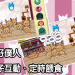 將貓星人加入手機遊戲裡! 《Own My Game自遊計劃》創新系列作─《OMG Cat》正式上架!