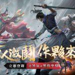 【新笑傲江湖M】百人激鬪,作夥來拚!勢力之戰今日改版!