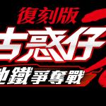 《古惑仔3G》地鐵爭奪戰 今日全面開拖決戰香江!