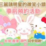 日本正版授權《三麗鷗明星的微笑小鎮》超人氣可愛手遊|事前預約今日正式開跑!!