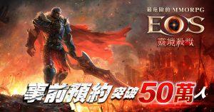 圖1:《靈境殺戮》預約人數飆破50萬,有望再破韓國紀錄天花板